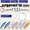 メジャークラフト ジグパラ スロー 40g