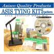 アングル アキスコ ベイシス フライタイイング キット5パターン