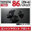 トヨタ86(ZN6)用 TRD エンジンマウント フロント【toy...