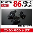 【送料無料】トヨタ86(ZN6)用 TRD エンジンマウント ...
