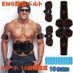 2019最新版EMS 腹筋ベルト 筋力トレーニング トレーニングベルト 腹筋トレ 腹筋器具 ダイエット フィットネス USB充電式 10段階調節 6モード 日本語説明書付