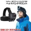 GoPro アクセサリー ヘッドマウント ゴープロ 8 hero8 MAX ヘルメット 帽子 頭 装着 POV 目線 撮影 アクションカメラ