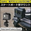 GoPro ゴープロ hero8 MAX スケボーマウント スケートボード カメラ デッキ 取付 撮影 SK8 安い ウェアラブルカメラアクセサリー