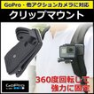 GoPro ゴープロ hero8 MAX クリップマウント リュック バックパック カメラ 挟む 取付 回転 撮影 安い アクションカメラアクセサリー