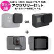 Gopro 保護 セット ゴープロ hero7 6 5 強化 フィルム ガラス 用 レンズカバー セット シリコン 高硬度 安い アクションカメラアクセサリー