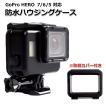 GoPro ゴープロ hero7 6 5 防水 ハウジング ブラック 黒 保護 ケース 水中 海中 ダイブ ダイビング アクションカメラアクセサリー