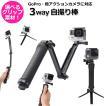 GoPro アクセサリー 3way セルカ ゴープロ 8 hero8 MAX 三脚 自撮り棒 ラバー グリップ ショーティー アクションカメラ