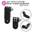 GoPro ゴープロ hero8 MAX ジョイント 延長 セット A アングル 変更 接続 角度 安い アクションカメラアクセサリー