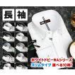 10柄から選べる!WAシリーズ・ホワイトドビー長袖ワイシャツ スリムタイプ(細身体型)カッターシャツ