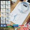 綿 コットン 100% ワイシャツ メンズ 長袖 形態安定加工 吸水速乾 白 青 ホリゾンタル S M サイズ