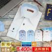 綿100%メンズ長袖ワイシャツ 4枚セット 形態安定加工 給水速乾 ホリゾンタル 白 青