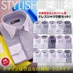 【在庫限り特価につきご返品・交換不可】<br>送料無料!長袖ワイシャツ5枚セット・3種類から選べるカッターシャツ5枚セット