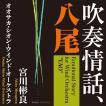 (CD) 吹奏情話、八尾 指揮:宮川彬良 演奏:オオサカ・シオン・ウインド・オーケストラ (吹奏楽)