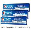 クレスト 歯磨き粉 アドバンス ホワイトニング 170g×3本セット Crest 3d 歯磨き粉 ホワイトニング