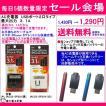【数量限定!セール会場】 互換バッテリー充電器 最大出力3.1A AC充電器