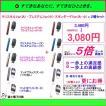 プルームテック互換バッテリー・クリスタルシリーズx2個セット