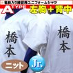 MIZUNO ミズノ 野球ユニフォーム 昇華プリント ジュニア用 名前入り練習用ユニフォームシャツ (ニット) Aタイプ (左胸+背中) 12JC6F8001-NS