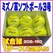 ミズノ 革ソフトボール3号・試合球 (イエロー) ミズノ150 (1箱12個入) 2OS-15000-12