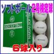 内外ゴム ソフトボール検定球2号 (6球入り) NAIGAI-soft2