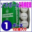 内外ゴム ソフトボール検定球2号 (1ダース/12球入り) NAIGAI-soft2-12
