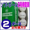 内外ゴム ソフトボール検定球2号 (2ダース/24球入り) NAIGAI-soft2-24