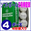 内外ゴム ソフトボール検定球2号 (4ダース/48球入り) NAIGAI-soft2-48