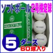 内外ゴム ソフトボール検定球2号 (5ダース/60球入り) NAIGAI-soft2-60