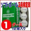 内外ゴム ソフトボール検定球3号 (1ダース/12球入り) NAIGAI-soft3-12