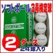 内外ゴム ソフトボール検定球3号 (2ダース/24球入り) NAIGAI-soft3-24