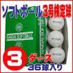 内外ゴム ソフトボール検定球3号 (3ダース/36球入り) NAIGAI-soft3-36