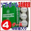 内外ゴム ソフトボール検定球3号 (4ダース/48球入り) NAIGAI-soft3-48