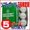 内外ゴム ソフトボール検定球3号 (5ダース/60球入り) NAIGAI-soft3-60