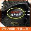 野球・ソフトボール グラブ オンネーム 刺繍 (平裏二列) shisyuu-02
