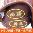 野球・ソフトボール グラブ オンネーム 刺繍 (平裏一列+土手部) shisyuu-04