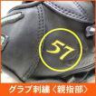 野球・ソフトボール グラブ オンネーム 刺繍 (親指部) shisyuu-05