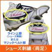 野球・ソフトボール シューズ 刺繍 (ライン上部/側面 または マジックベルト部) shisyuu-06