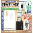 ロッカー用簡易補助鍵 ロッカー錠