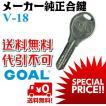 GOAL(ゴール) V-18ディンプルキーメーカー純正合鍵スペアキー