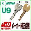 MIWA(美和ロック) U9キーメーカ純正鍵作成 純正合鍵(スペアキー)U9キー