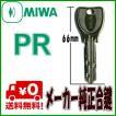 MIWA(美和ロック) PRキーメーカー純正鍵作成 純正合鍵(スペアキー)PRキー