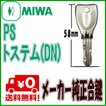 MIWA(美和ロック) PS(DN)メーカ純正鍵作成 ディンプル純正合鍵(スペアキー)PS(DN)キー