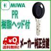 MIWA(美和ロック) PRメーカ純正鍵作成 ディンプル純正合鍵(スペアキー)PRキー 樹脂ヘッド付