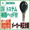 MIWA(美和ロック)PS(DN)樹脂ヘッド付 メーカー純正鍵作成 ディンプル純正合鍵(スペアキー)PS(DN)キー