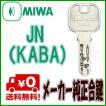 MIWA(美和ロック)JN メーカー純正鍵作成 ディンプル純正合鍵(スペアキー)JNキー