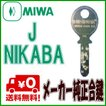 MIWA(美和ロック)MIWA NIKABAディンプルキー メーカー純正キー
