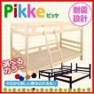 ベッド 2段ベッド 二段ベッドベッドフレーム 木製 耐震 子供用ベッド ナチュラル すのこ