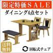 ダイニングテーブルセット 4点セット 木製 ダイニング4点セット ダイニングテーブル ダイニングチェア