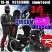 スノーボード 3点セット メンズ ロシニョール■ロッカーモデル■CIRCUIT ブラックオレンジ +ZMビンディング + ロシニョールボアブーツ メンズ 3点セット