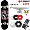 スケートボード コンプリート ELEMENT エレメント ELEMENTAL SEAL  7.875インチ+ベンチャートラック(スケートボード コンプリート)(スケートボード)(スケボー)