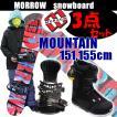 スノーボード 3点セット メンズ K2プロデュース MORROW モロー MOUNTAIN 151・155cm ロッカーモデル +モロービン+ロシボアブーツ 特価